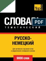 Таранов А. - Русско-немецкий тематический словарь. 9000 слов - 2014.pdf