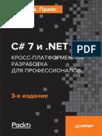 Прайс М.Дж. - C# 7 и .NET Core. Кросс-платформенная разработка для профессионалов (Библиотека программиста) - 2018.pdf