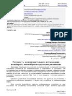 №5 Результаты экспериментального исследования полимерных геомембран на двухосное растяжение