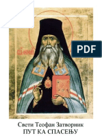 Sveti Teofan Zatvornik - Put Ka Spasenju