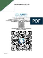 CCNP(300-101)-2019.02.26- LABS.pdf
