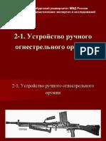Тема_2-1