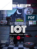 Хакер №7 (июль 2018)