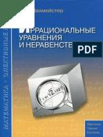 1958- Иррациональные Уравнения и Неравенства_Шахмейстер А.Х._2011 -216с