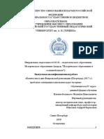 Ilin-Koshevoy_vkr_20_5_2019_red_ABN.doc