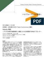 Accenture-chem-series3-jp-v2.pdf