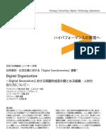 Accenture-chem-series7-jp.pdf