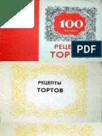 Бондаренко Г. А. Рецепты Тортов - 1990