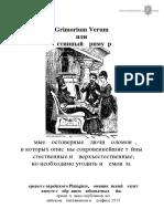 1128_istinii_grimuar.pdf