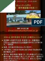 web week1-5 コミュニティ入門Ⅱ 2010