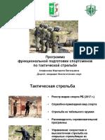 """Доклад конференции """"Программа  функциональной подготовки спортсменов по тактической стрельбе"""""""