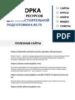 2_5467709872814425088.pdf