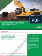Смазочные материалы Castrol для техники Hyundai.pdf