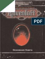 Ravenloft Core Rulebook IV - Campaign Setting - Russian Version