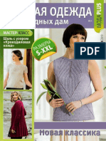 Knitted Clothes For Respectable Ladies - №4 2019 - Russian