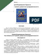 Курпатов А.В. - Как Избавиться От Тревоги, Депрессии и Раздражительности (Карманный Психотерапевт) - 2003