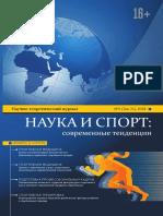 Научно-теоретический журнал НАУКА И СПОРТ