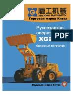 XG955II.pdf