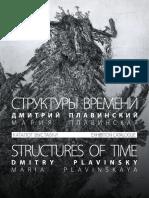 Structures of Time. Dmitry Plavinsky and Maria Plavinskaya