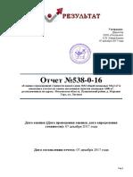 otchet_538-0-17_1
