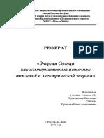 energiya_solntsa_