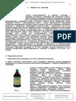 i.2 - Подбор Участка, Пиломатериалы (Стр. 7 - 10)