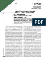 Sobytiynoe Modelirovanie Sistemy Avtomaticheskogo Regulirovaniya Pitaniya Parogeneratora Energobloka Aes