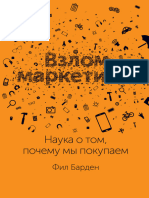 Barden Fil Vzlom Marketinga. Nauka o Tom Pochemu My Pokupaem Litmir.net Bid221950 Original 76208 Ltr