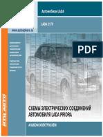 Схемы электрических цепей 2170.pdf