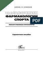 справочник фармокологии спорта