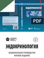 Эндокринология_Кр_нац_рук-во_Дедов_2013.pdf