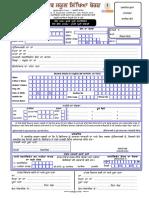 pseb duplicate certificate form.pdf