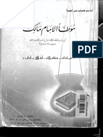 موطأ الإمام مالك
