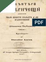1847 - Aaron, Theodor (1803-1859) - Cuvantari Besaricesti Despre Ceale Septe Pacate Ale Capeteniei Pe Duminecile Paresimil