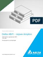 Manual-UPS-GAIA-1-3kVA-ru-ru.pdf