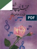 Farhat Abbas Shah - Mohabbat Chup Nahi Rehti