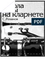Rozanov_-_Shkola_igry_na_klarnete_chast_1.pdf