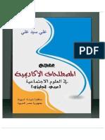 معجم المصطلحات الأكاديمية.pdf