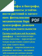 фитоиммунитет-лекция 2.pptx