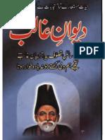 Dewaan-e-Ghalib