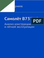 Самолет 737