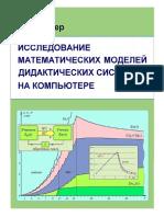 Mayer_monograph2018.pdf