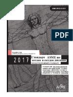 Asme Sec Ix 2017 Стр 1-396 (Без 5-11 и 20-38)1 На Русском