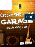 [Марк Кемпбел] Строим Web-сайты