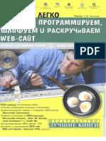 [Под ред. Ю.М.Алексеева] Быстро и легко создаем, программируем, шлифуем и раскручиваем Web-сайт.pdf