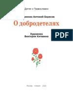 Детям о Православии. О добродетелях