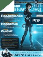 Mir_Fantastiki_12_2010