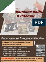Grazhdanskaya_Voyna.pptx