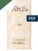 Allama Iqbal Aur Balochistan