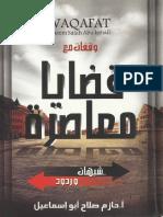 مكتبة نور - وقفات مع قضايا معاصرة شبهات وردود.pdf